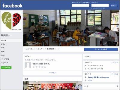 https://www.facebook.com/%E9%95%B7%E8%89%AF%E5%9C%8B%E5%B0%8F-359298601181377/