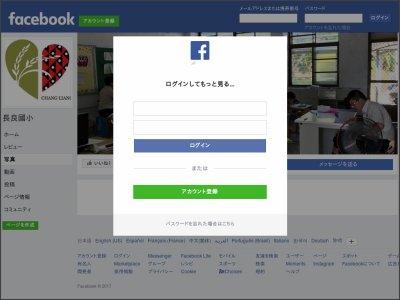https://www.facebook.com/pg/%E9%95%B7%E8%89%AF%E5%9C%8B%E5%B0%8F-359298601181377/photos/?tab=album&album_id=367223820388855